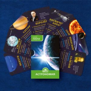 игра квартет астрономия