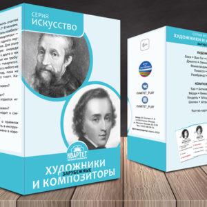игра квартет Художники композиторы зарубежные